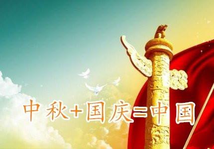 国庆遇上中秋节朋友圈
