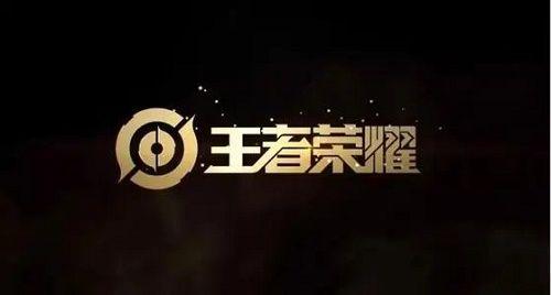 王者荣耀传奇杯回放视频地址