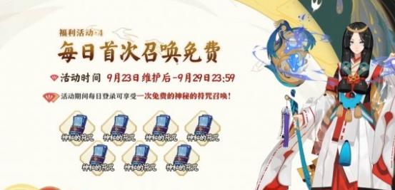阴阳师2021周年庆时间
