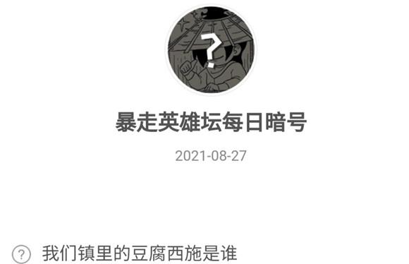 我们镇里的豆腐西施是谁 暴走英雄坛8.27暗号