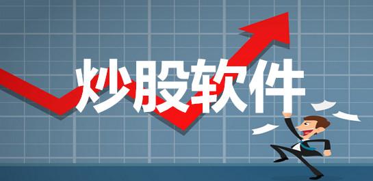 炒股软件排行榜