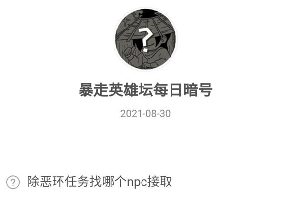 除恶环任务找哪个npc接取 暴走英雄坛8.30暗号