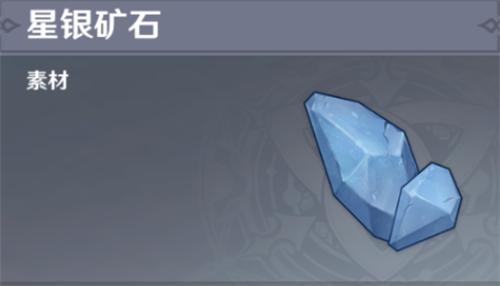 原神星银矿石位置多久刷新