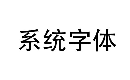 windows字体库下载