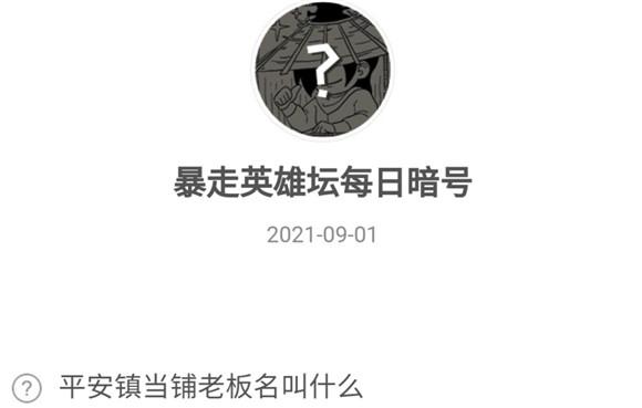 平安镇当铺老板名叫什么 暴走英雄坛9月1日暗号