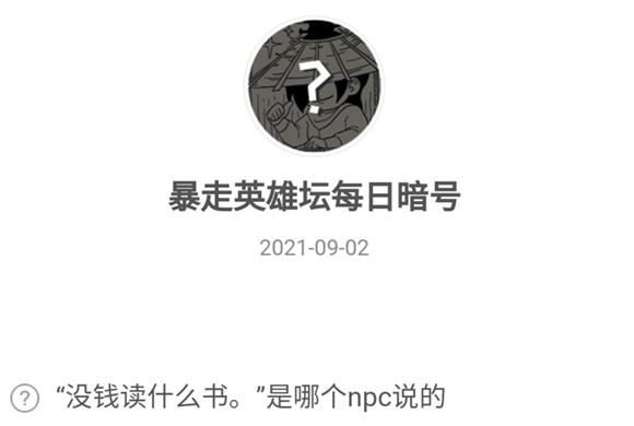 没钱读什么书是哪个npc说的 暴走英雄坛9月2日暗号