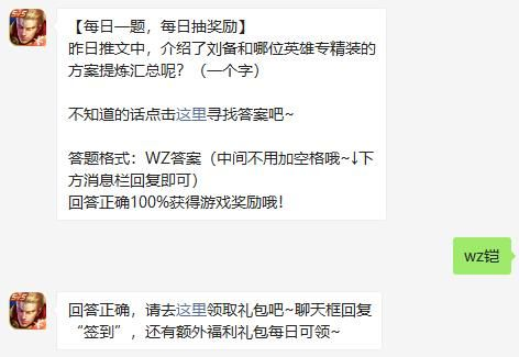 刘备和哪位英雄专精装的方案提炼汇总 王者荣耀9月3日每日一题答案