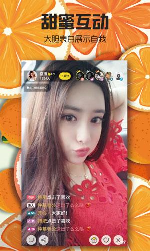 甜橙直播230tv软件下载