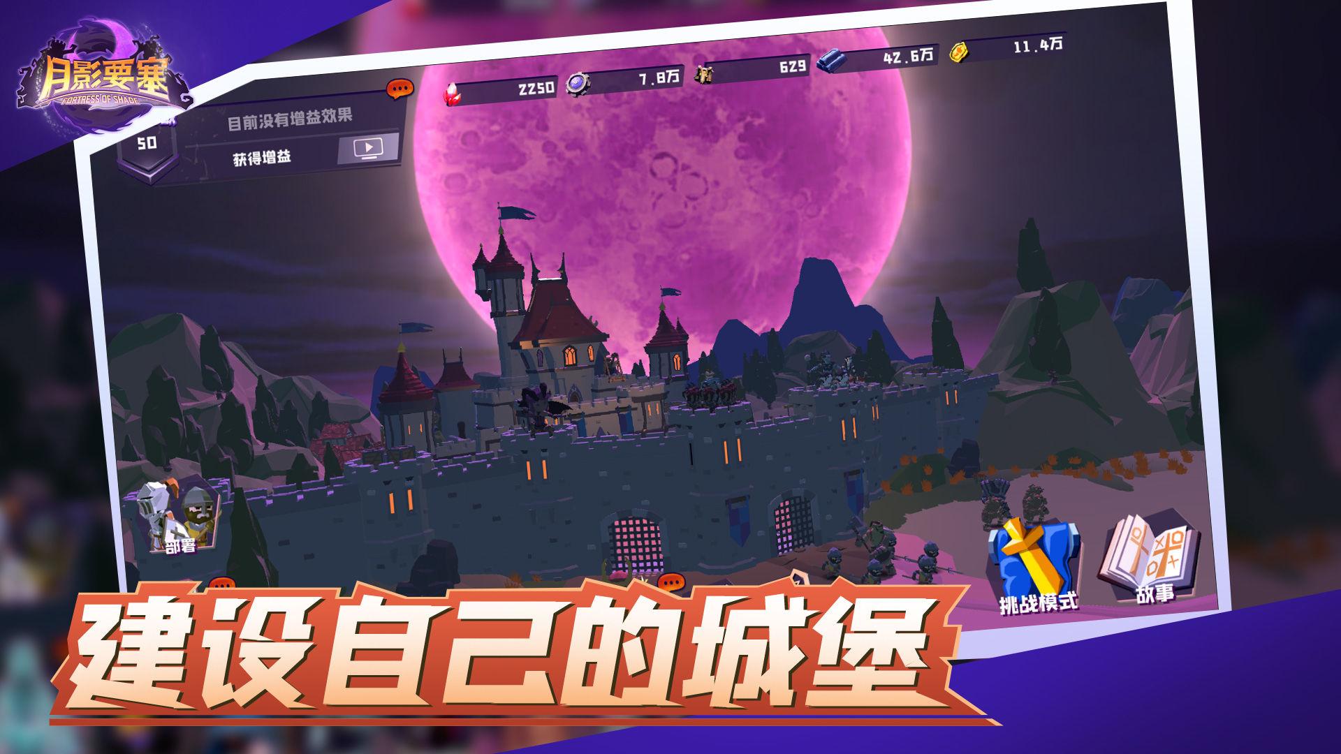 月影要塞游戏下载