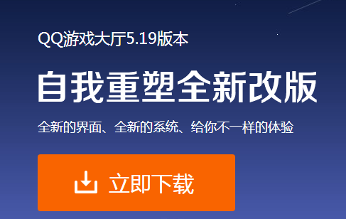 QQ游戏大厅下载