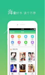 书旗小说app下载