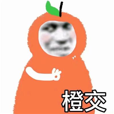 水果表情包