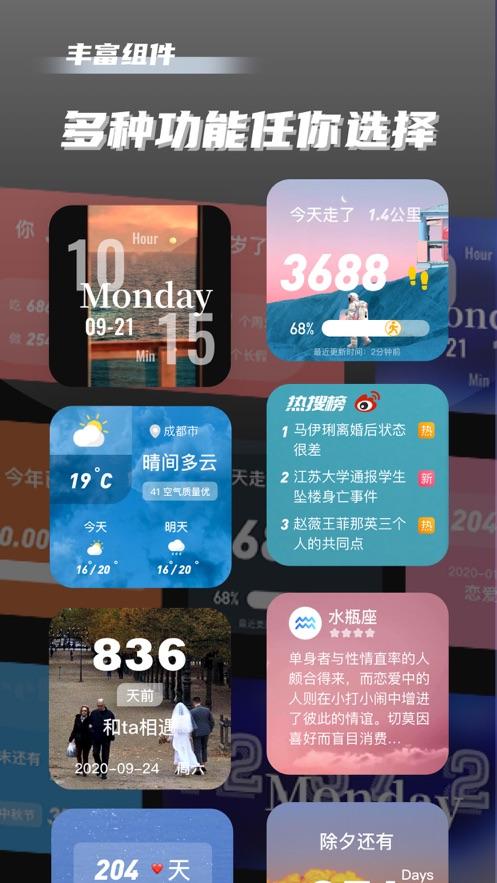 万能小组件app