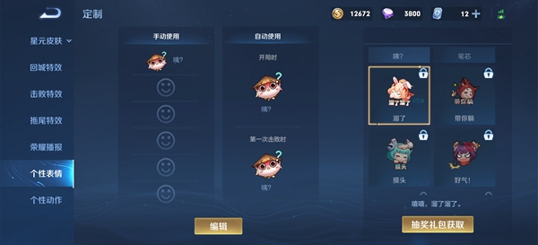 王者荣耀s23新赛季个性表情包系统介绍