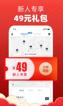 达达快递app下载