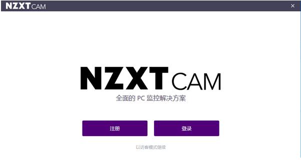 Nzxtcam恩杰PC监控软件