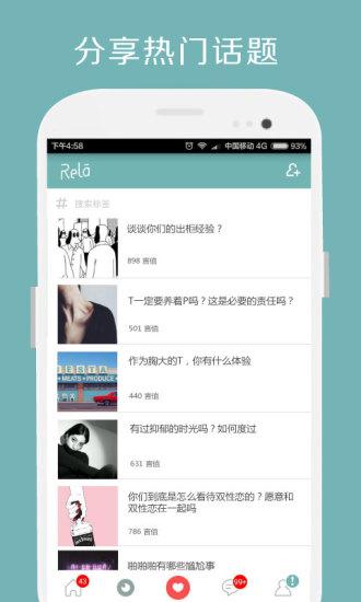 rela热拉app下载