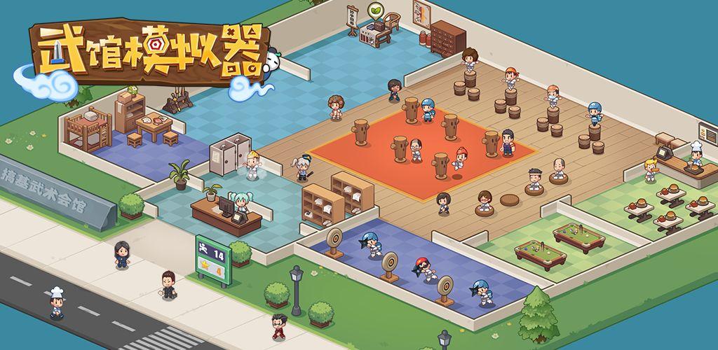 武馆模拟器游戏下载