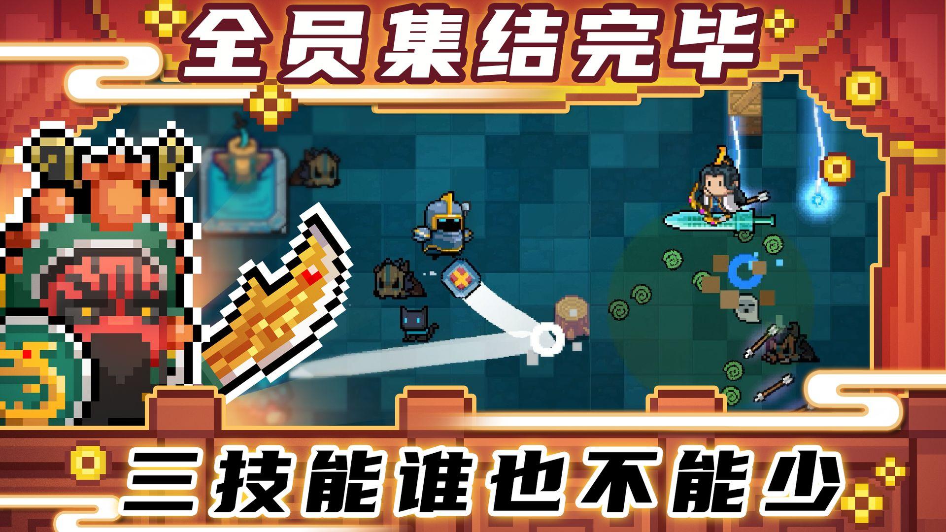 元气骑士游戏最新版下载