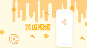 黄瓜视频app下载地址最新