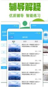 作业互动拍题帮app下载