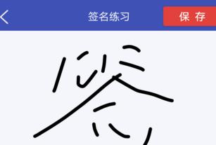 个性艺术签名app免费版下载