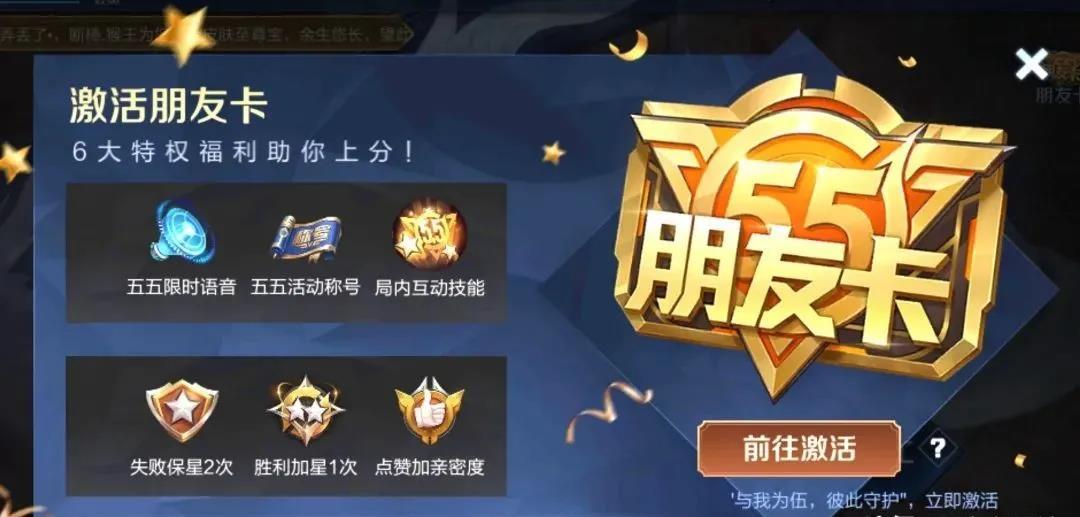 王者荣耀专属节日55开黑节活动福利介绍