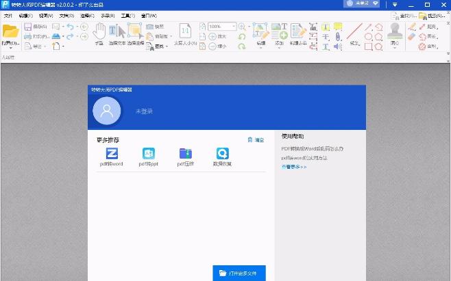 转转大师PDF编辑器下载