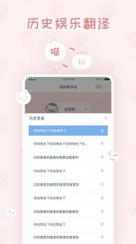 猫咪翻译器app