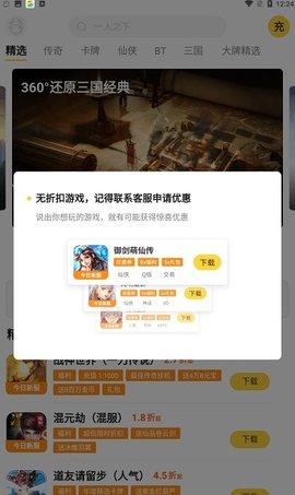 游戏饭app