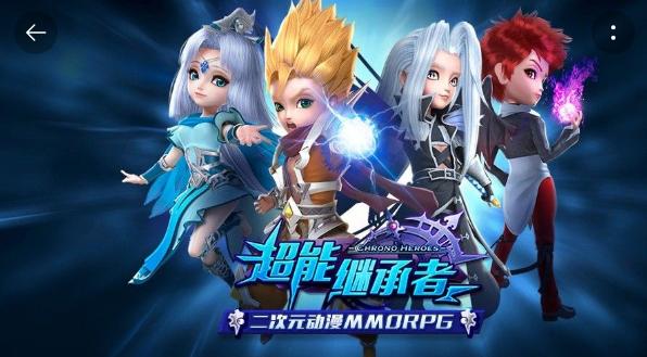 超能继承者九游版下载安装