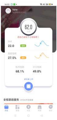 香山健康app下载