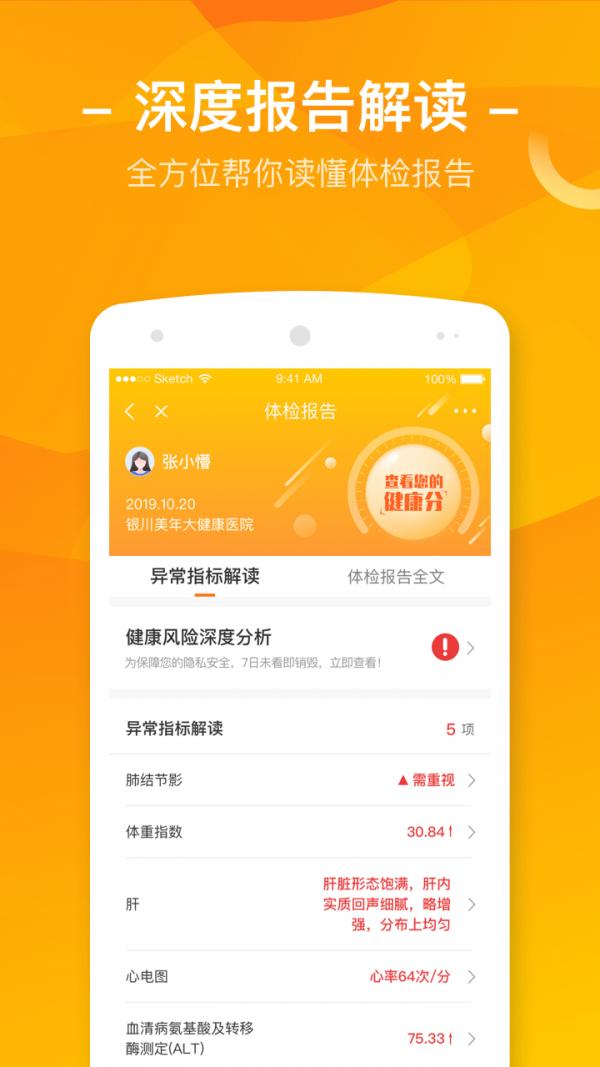 下载优健康app