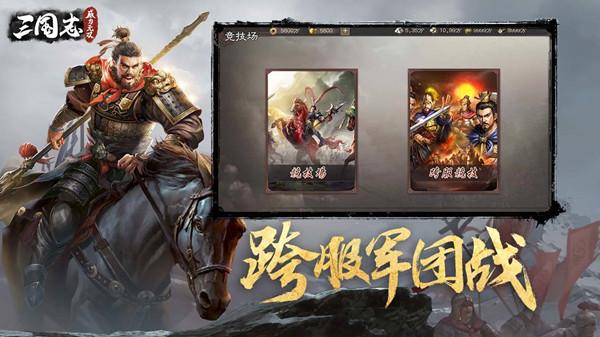 三国志威力无双游戏九游版下载
