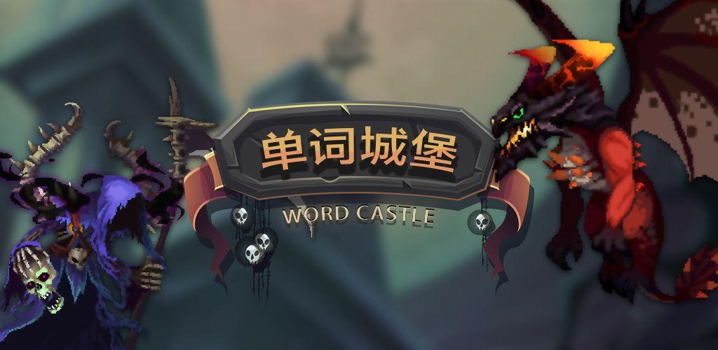 单词城堡安卓版游戏下载
