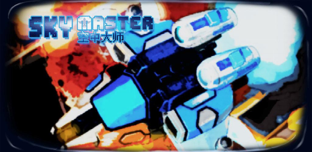 空中大师像素射击游戏下载