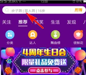糖豆广场舞怎么下载到手机u盘里