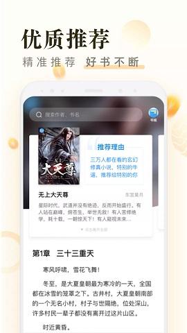 米读小说正版app下载