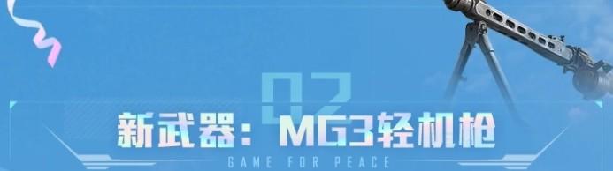 和平精英4月14日版本大更新内容介绍