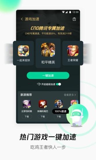 腾讯wifi管家app下载