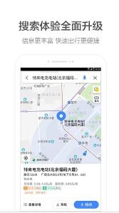 高德地图app下载