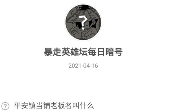 暴走英雄坛4.16暗号分享2021