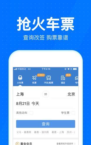 2021新版智行app免费下载
