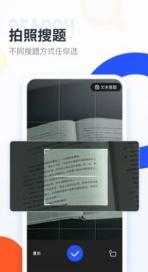搜题狗app下载