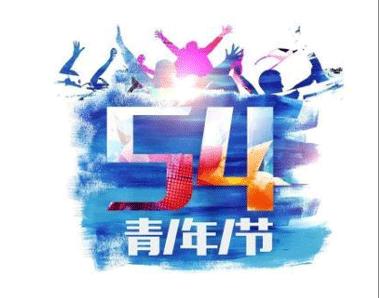 五四青年节励志语录