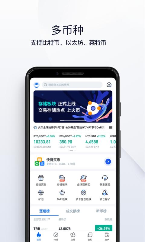 火币网app下载